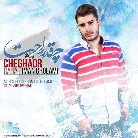 Iman Gholami Cheghadr Rahat دانلود آهنگ جدید ایمان غلامی چقدر راحت