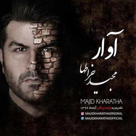 Majid Kharatha Avar دانلود آهنگ جدید مجید خراطها آوار