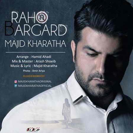 Majid Kharatha Raho Bargard دانلود آهنگ جدید مجید خراطها راهو برگرد