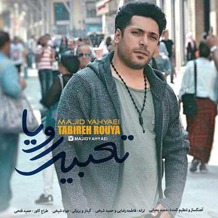 Majid Yahyaei Tabire Roya دانلود آهنگ جدید مجید یحیایی تعبیر رویا