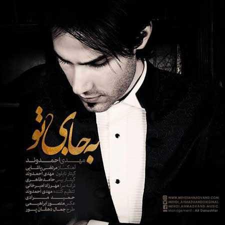Mehdi Ahmadvand Be Jaye To دانلود آهنگ مهدی احمدوند به جای تو