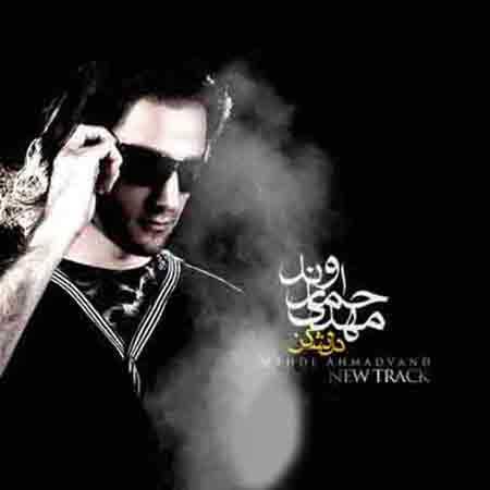 Mehdi Ahmadvand Del Nashkan 1 دانلود آهنگ مهدی احمدوند دل نشکن