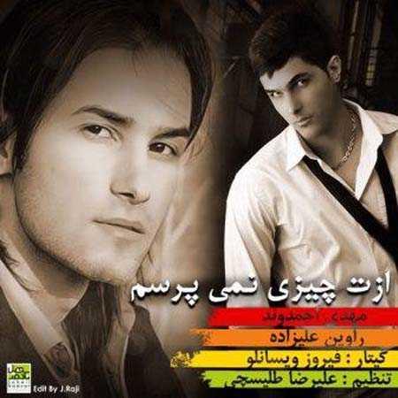 Mehdi Ahmadvand azat chizi nemiporsam دانلود آهنگ مهدی احمدوند ازت چیزی نمیپرسم