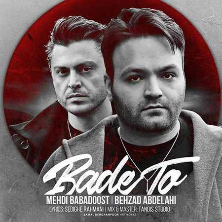 Mehdi Babadoost Behzad Abdelahi Bade To 1 دانلود آهنگ جدید مهدی بابادوست و بهزاد عبدالهی بعد تو