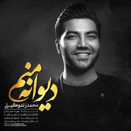 Mohammad Zand Vakili Divane Manam دانلود آهنگ جدید محمد زند وکیلی دیوانه منم