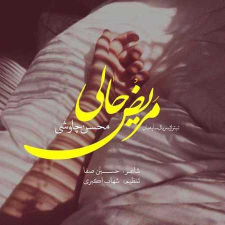 Mohsen Chavoshi Mariz Hali دانلود آهنگ محسن چاوشی مریض حالی