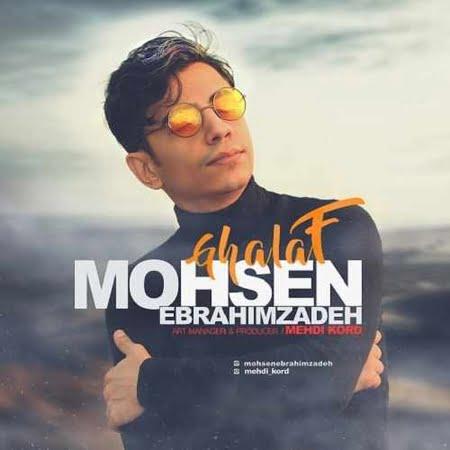 Mohsen Ebrahimzadeh Ghalaf دانلود آهنگ محسن ابراهیم زاده غلاف