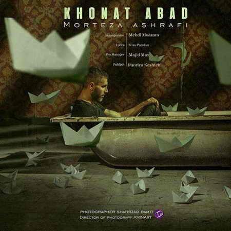 Morteza Ashrafi Khoonat Abad دانلود آهنگ جدید مرتضی اشرفی خونت آباد