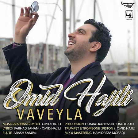 Omid Hajili Vaveyla دانلود آهنگ جدید امید حاجیلی واویلا