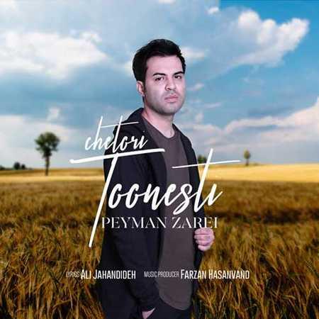 Peyman Zarei Chetori Toonesti دانلود آهنگ جدید پیمان زارعی چطوری تونستی