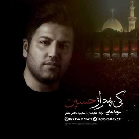 Pouya Bayati Ki Behtar Az Hossein دانلود آهنگ جدید پویا بیاتی کی بهتر از حسین