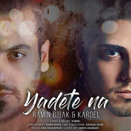 Ramin Bibak And Karoel Yadete Na دانلود آهنگ جدید رامین بی باک و کاروئل یادته نه