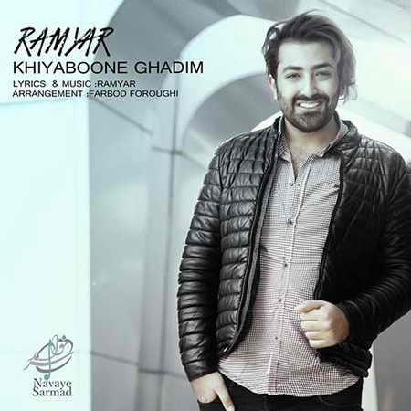 Ramyar Khiyaboone Ghadim دانلود آهنگ جدید رامیار خیابون قدیم