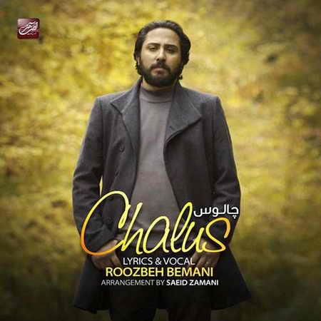 Roozbeh Bemani Chaloos دانلود آهنگ جدید روزبه بمانی چالوس