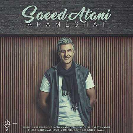 Saeed Atani Arameshat دانلود آهنگ جدید سعید آتانی آرامشت