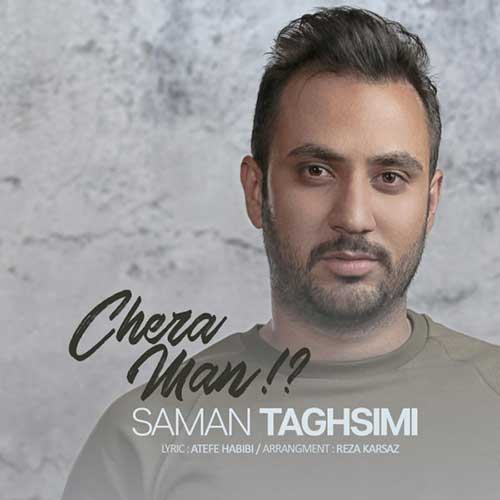Saman Taghsimi Chera Man دانلود آهنگ جدید سامان تقسیمی چرا من