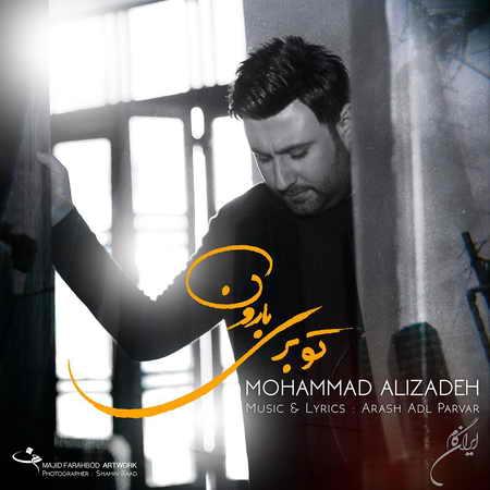 Sf دانلود آهنگ جدید جدید محمد علیزاده تو بری بارون