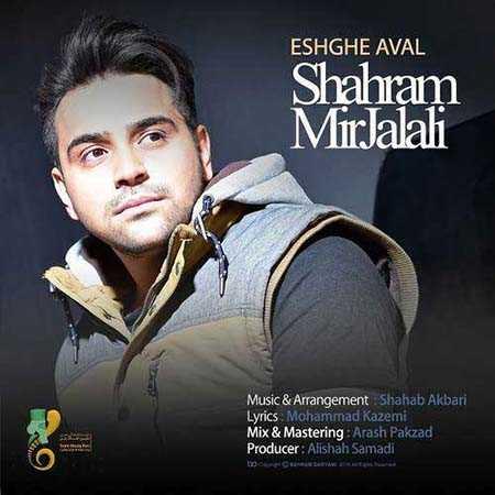 Shahram Mirjalali Eshghe Aval دانلود آهنگ جدید شهرام میرجلالی عشق اول