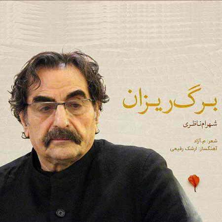 Shahram Nazeri Bargrizan دانلود آهنگ جدید شهرام ناظری برگ ریزان