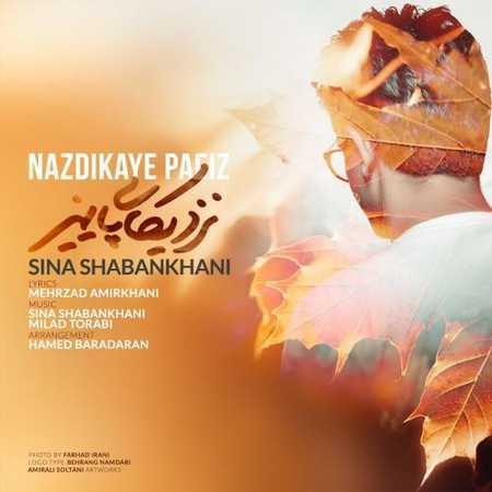 Sina Shabankhani Nazdikaye Paeiz دانلود آهنگ جدید سینا شعبانخانی نزدیکای پاییز