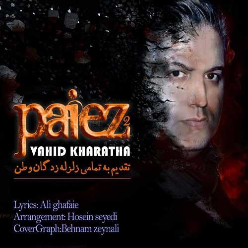 Vahid Kharatha Paeiz 2 دانلود آهنگ جدید وحید خراطها پاییز ۲