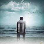 دانلود آهنگ جدید محمد زند وکیلی خواب پاییزی