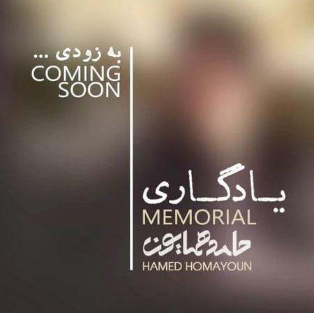 Yadegari دانلود آهنگ جدید حامد همایون یادگاری
