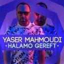 دانلود آهنگ جدید یاسر محمودی حالمو گرفت