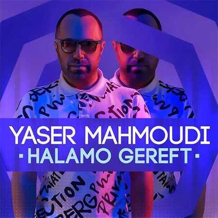 Yaser Mahmoudi Halamo Gereft دانلود آهنگ جدید یاسر محمودی حالمو گرفت