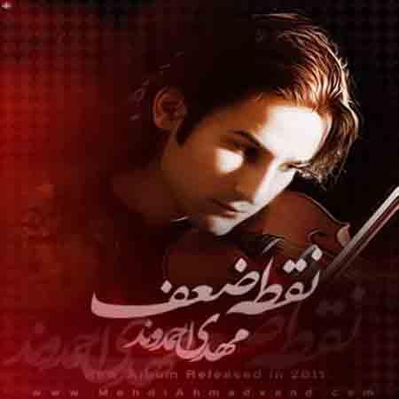 mehdi ahmadvand nogte zaf 1 دانلود آهنگ مهدی احمدوند دل بستم