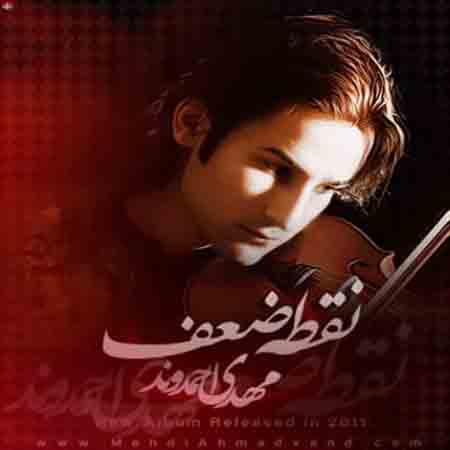 mehdi ahmadvand nogte zaf 1 دانلود آهنگ مهدی احمدوند تنهام نزار