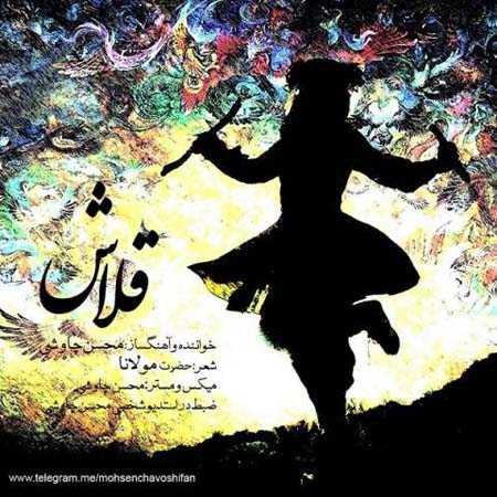 mohsen chavoshi ghalash دانلود آهنگ محسن چاوشی قلاش