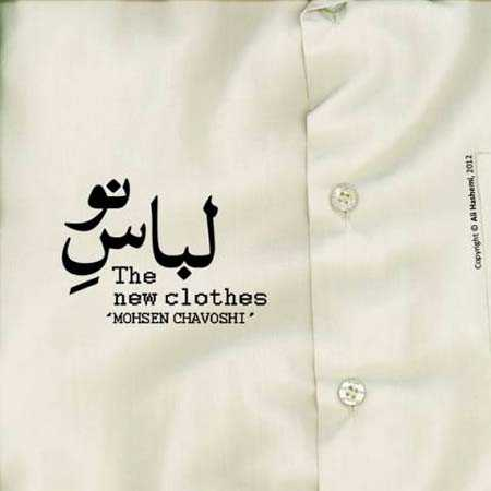 mohsen chavoshi lebase no دانلود آهنگ محسن چاوشی لباس نو