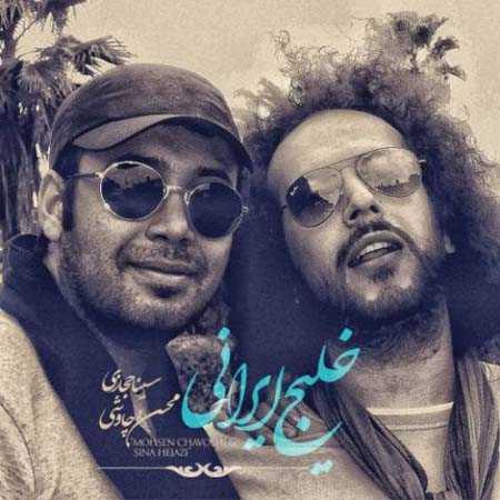 mohsen chavoshi sina hejazi khalije irani دانلود آهنگ سینا حجازی و محسن چاوشی خلیج ایرانی