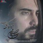 دانلود آهنگ جدید امیر عباس گلاب صدای بارون