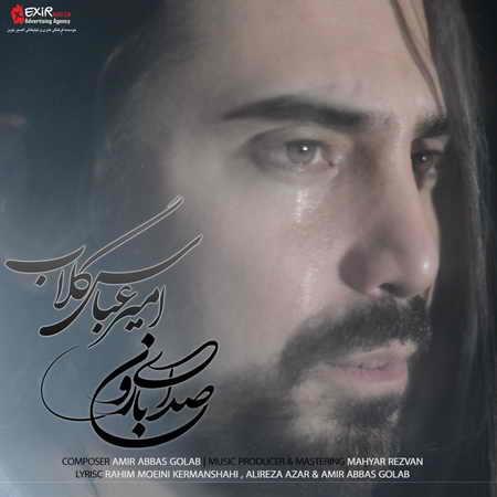 saf دانلود آهنگ جدید امیر عباس گلاب صدای بارون