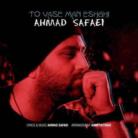 Ahmad Safaei To Vase Man Eshghi دانلود آهنگ جدید احمد صفایی تو واسه من عشقی
