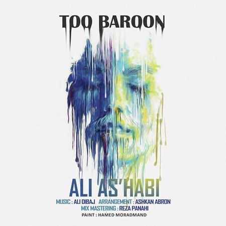 Ali Ashabi Too Baroon دانلود آهنگ جدید علی اصحابی تو بارون