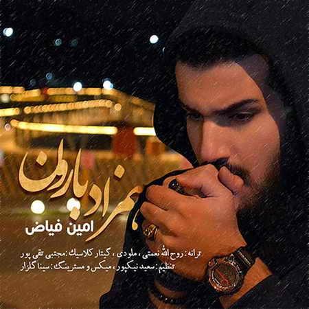 Amin Fayyaz Hamzade Baroon دانلود آهنگ جدید امین فیاض همزاد بارون