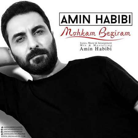 Amin Habibi Mohkam Begiram دانلود آهنگ جدید امین حبیبی محکم بگیرم