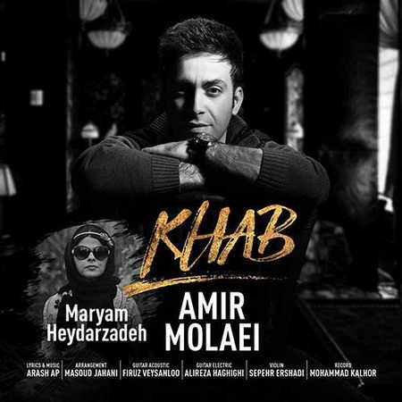 Amir Molaei Ft دانلود آهنگ جدید امیر مولایی و مریم حیدرزاده خواب