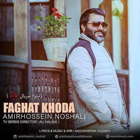 Amirhossein Noshali Faghat Khoda دانلود آهنگ تیتراژ سریال جایزه ۲ امیرحسین نوشالی