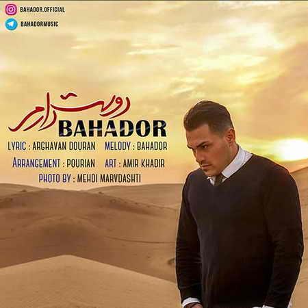 Bahador Dooset Daram 1 دانلود آهنگ جدید بهادر دوست دارم