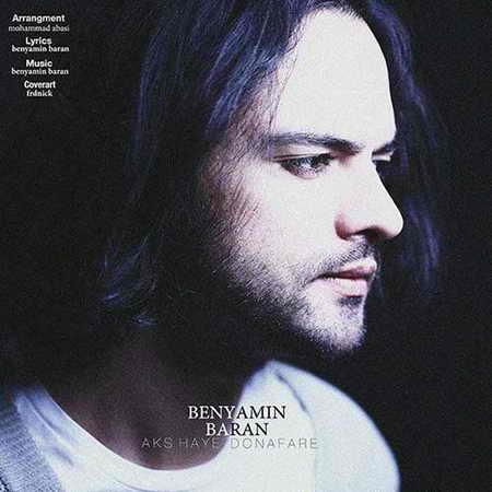 Benyamin Baran Aks Haye Donafare دانلود آهنگ جدید بنیامین باران عکس های دونفره