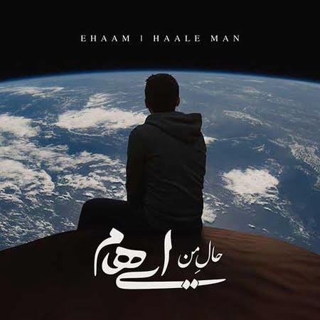 Ehaam Haale Man دانلود آهنگ جدید ایهام حال من