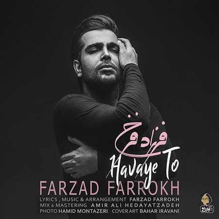 Farzad Farrokh Havaye To دانلود آهنگ فرزاد فرخ هوای تو