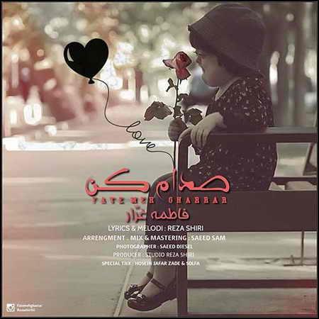 Fatemeh Gharrar Sedam Kon دانلود آهنگ جدید فاطمه صدام کن