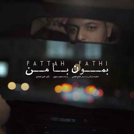 Fattah Fathi Bemoon Ba Man دانلود آهنگ جدید فتاح فتحی بمون با من