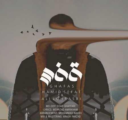 Ghafas 1 دانلود آهنگ جدید حمید صفت قفس