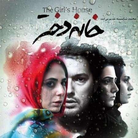 Hamed Homayoun Khane Dokhtar دانلود آهنگ جدید حامد همایون خانه دختر